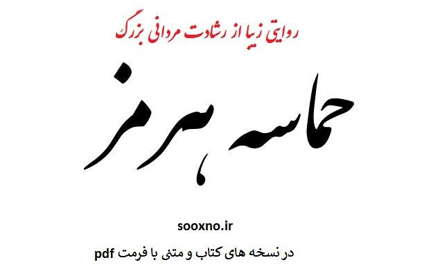 Capture(4) دانلود داستان حماسه هرمز در قالب پی دی اف pdf