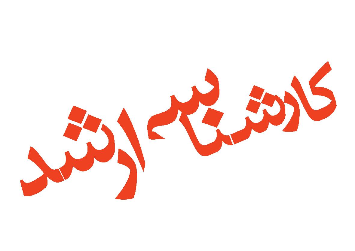 arshad نمونه سوالات کنکور 95 کارشناسی ارشد
